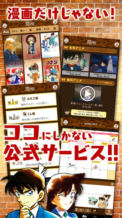 名探偵コナン公式アプリ -毎日1話更新!- - 窓用