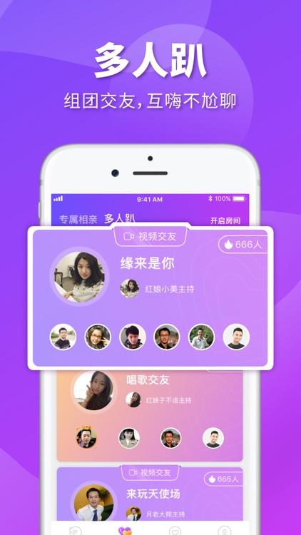 相个亲-同城交友婚恋相亲软件 screenshot-6