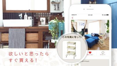 RoomClip(ルームクリップ) ScreenShot4