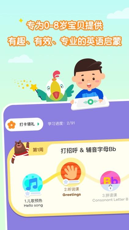 叽里呱啦-专注儿童英语早教启蒙 screenshot-0