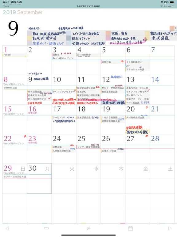 手書きカレンダーのおすすめ画像1