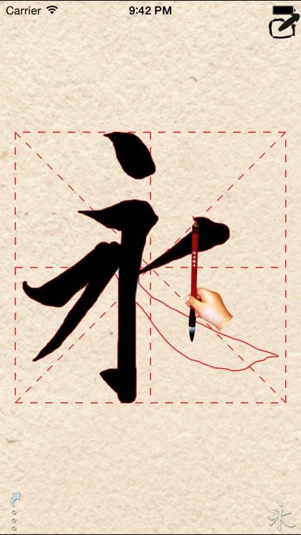 活字帖 | Live Calligraphy screenshot-0