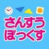 さんすうぼっくす 誠文社×ワオっち! - iPadアプリ