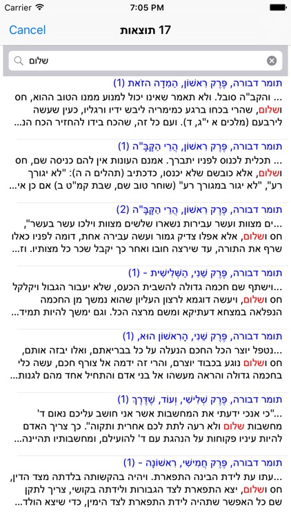 Esh Tomer Devora אש תומר דבורה screenshot-3