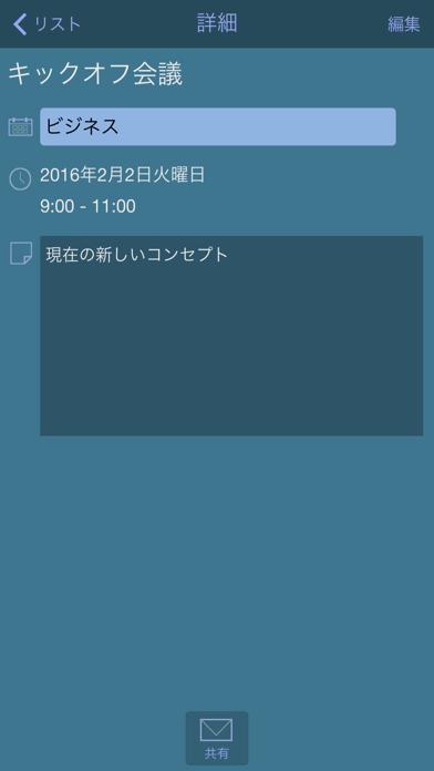 Appoint - 便利なカレンダーのスクリーンショット5