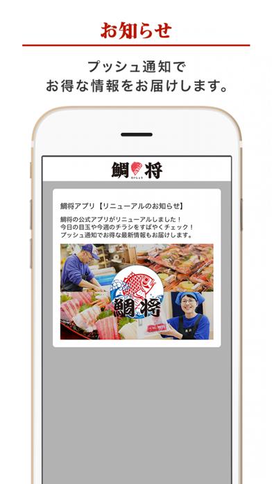 点击获取鮮魚スーパー『鯛将』〜地域のお客様へお得情報をお届けします
