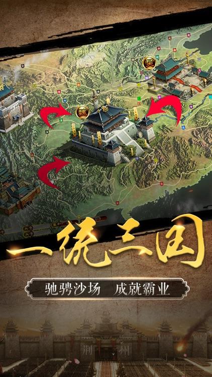 鬼谋三国-一款三国卡牌手游 screenshot-4