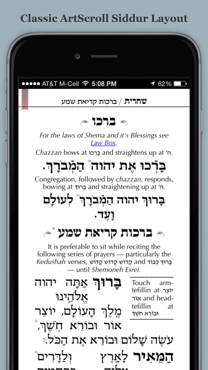 ArtScroll Smart Siddur סדור screenshot-1
