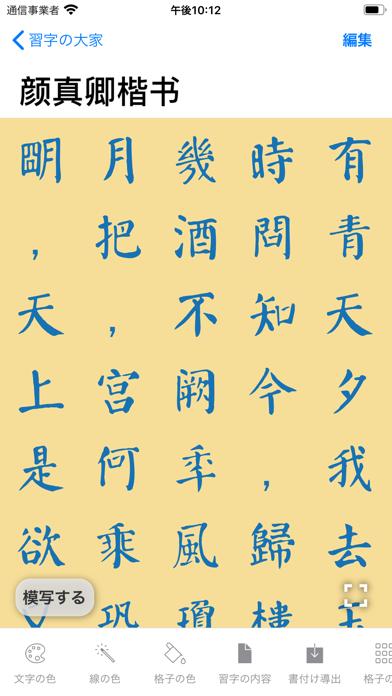 習字の大家 - 硬筆書法手本&筆模写のおすすめ画像5
