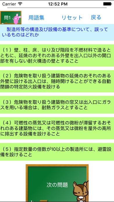 危険物乙5類取扱者試験問題集lite りすさんシリーズのおすすめ画像2