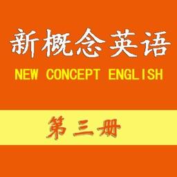 新概念英语第三册新版-自学英语必备