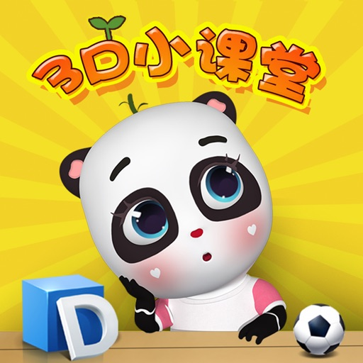 熊猫滚滚3D小课堂 icon