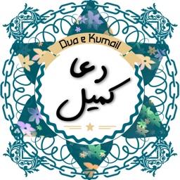 Dua Kumail