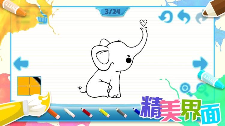 儿童画画游戏:填色与自由绘画 screenshot-3