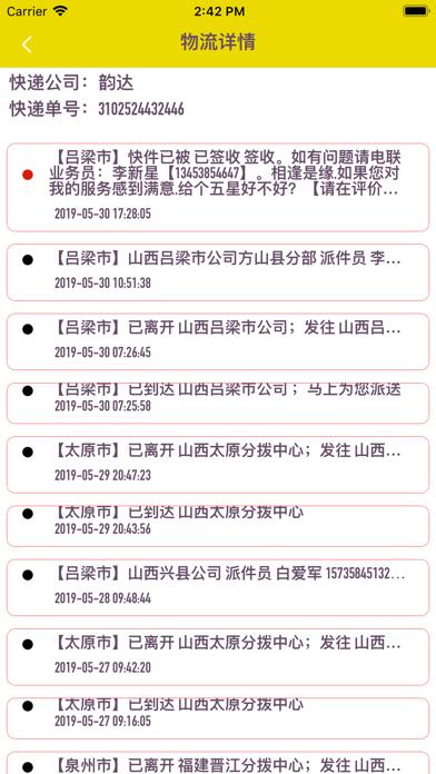 Screenshot #3 pour 我的快递