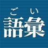 語彙力診断【広告付き】 - iPadアプリ