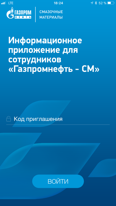 ГПН-СМСкриншоты 1