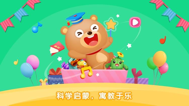 哆哆熊—启蒙儿歌故事动画片大全