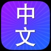 Character Trainer Chinese - iPhoneアプリ