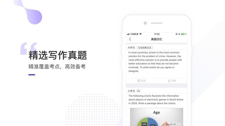 小站雅思极速版-剑桥雅思真题机经预测 screenshot-4
