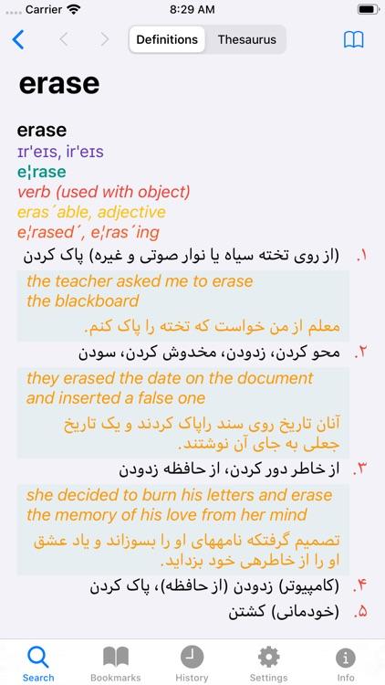 Advanced English Persian Lite