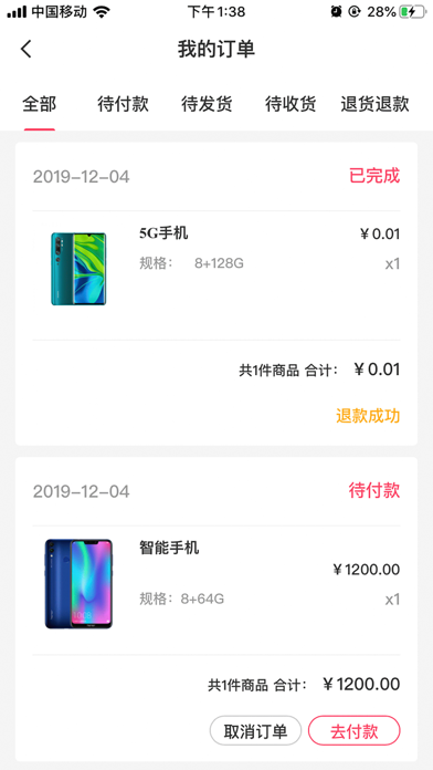 瑞兴祥商城 Screenshot