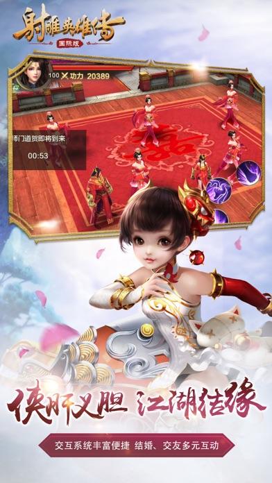 射雕英雄传-国际版(金庸正版授权) screenshot 5