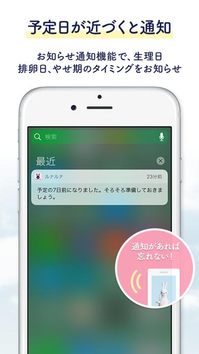 ルナルナ : 生理/排卵日予測  生理日管理アプリ ScreenShot3