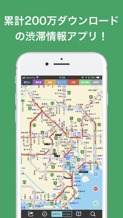 渋滞情報マップ( 渋滞情報・交通情報・高速道路情報) ScreenShot0