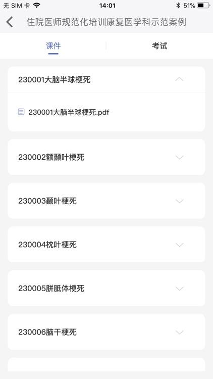 住院医师规培云平台