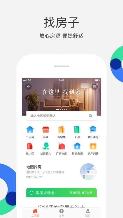 58同城-招聘找工作二手房租房网 screenshot-3