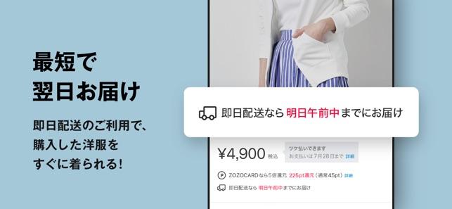 5165f04a851cd ファッション通販 ZOZOTOWN」をApp Storeで