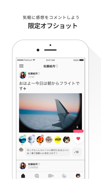 fanicon ScreenShot1