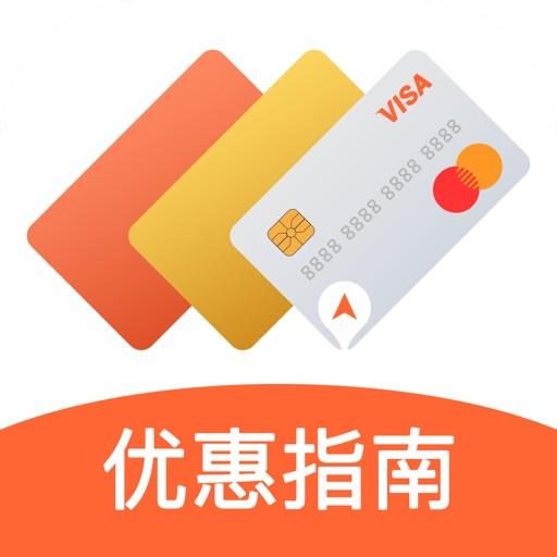 卡生活-信用卡优惠指南智能管家