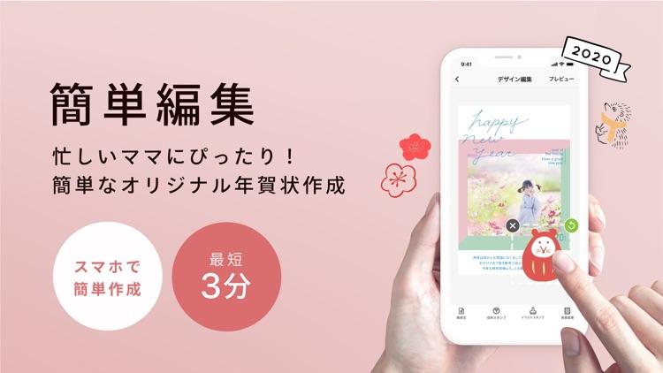 みてね年賀状2020 年賀状アプリ screenshot-4