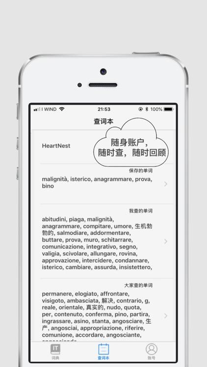 意汉词典+ screenshot-4
