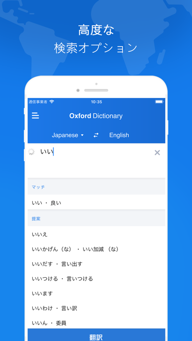 Oxford Dictionary & Translatorのおすすめ画像4