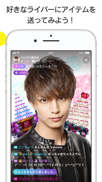 MixChannel ScreenShot1