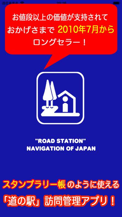 道の駅ナビ ScreenShot0