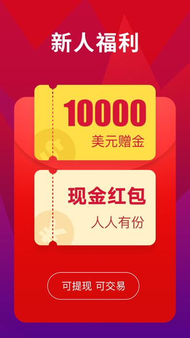 利达期货交易-黄金白银开户和期货交易 screenshot one