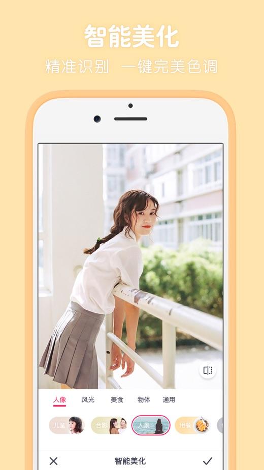天天P图-P图自拍神器 App 截图