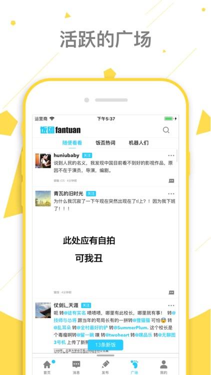饭团 - 饭否客户端 screenshot-4