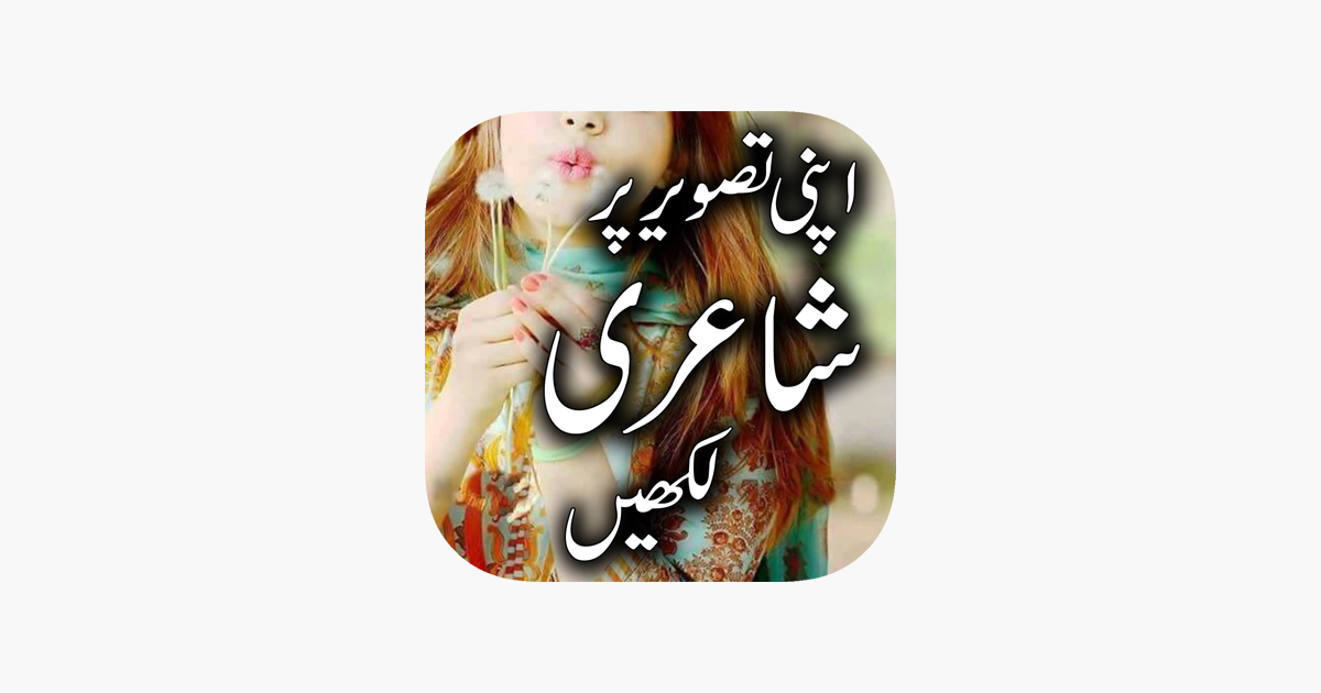 Urdu Poetry and Text on s on the App Store