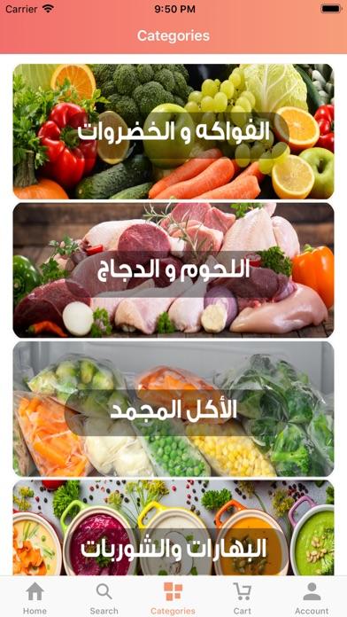 Screenshot for بقالة أونلاين in United Arab Emirates App Store
