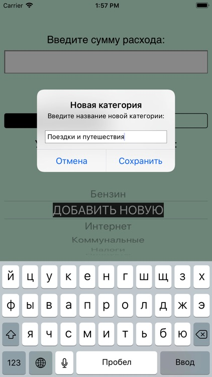 Моя бухгалтерия screenshot-2