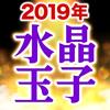 令和元年占い【水晶玉子の当たる占い】201...
