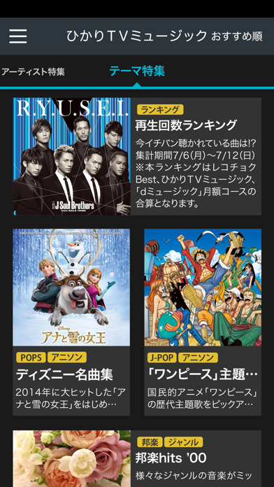 ひかりTVミュージック ScreenShot3