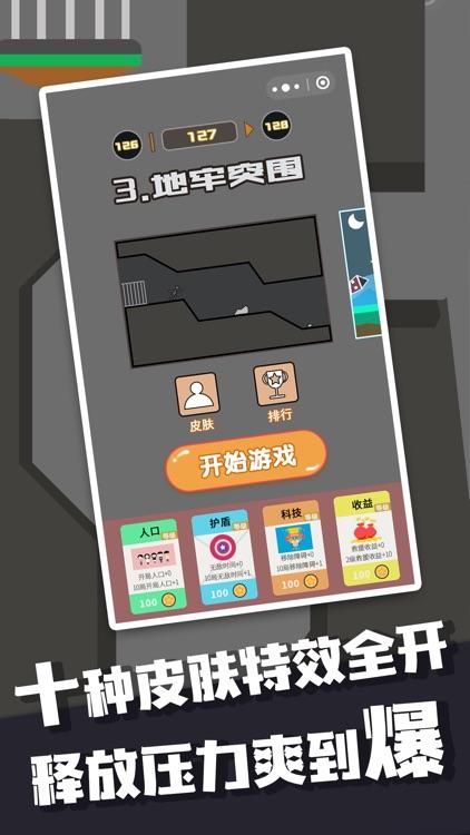 绳索逃脱 screenshot-2