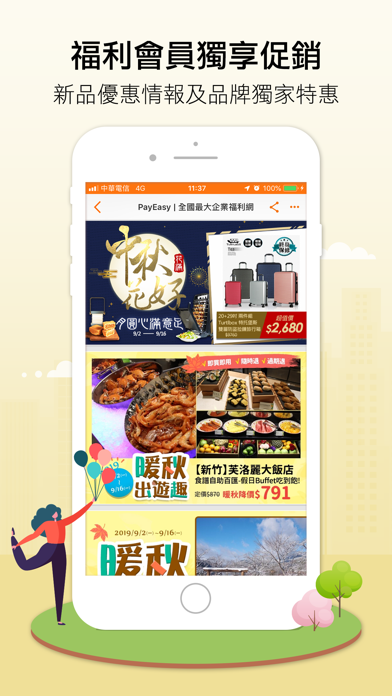 PayEasy 企業福利網 screenshot four