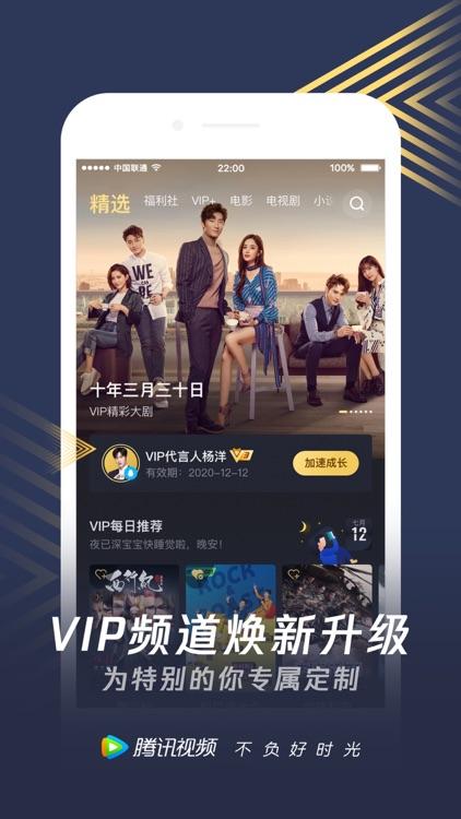 腾讯视频-国庆献礼视频合集 screenshot-7